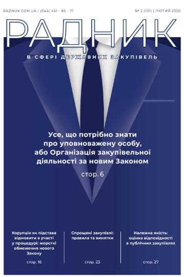 Електронний журнал «Радник в сфері державних закупівель»