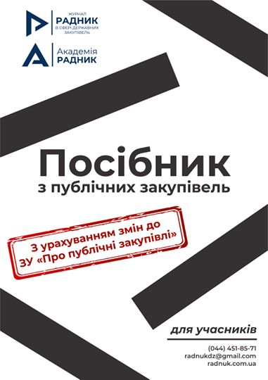 Посібник з публічних закупівель для учасників
