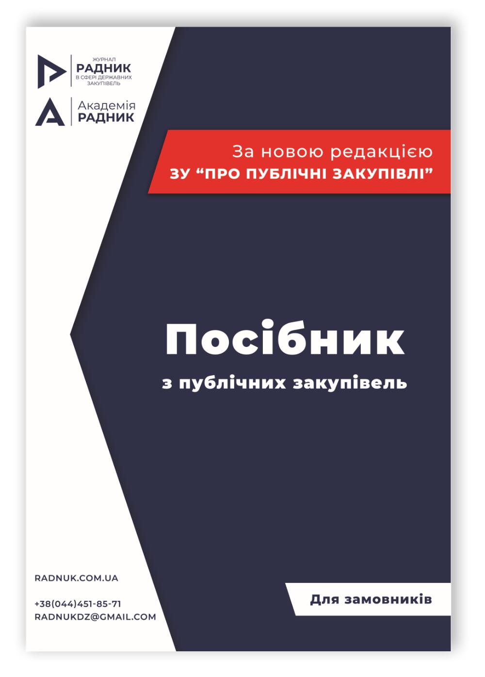 Посібник з публічних закупівель для замовників