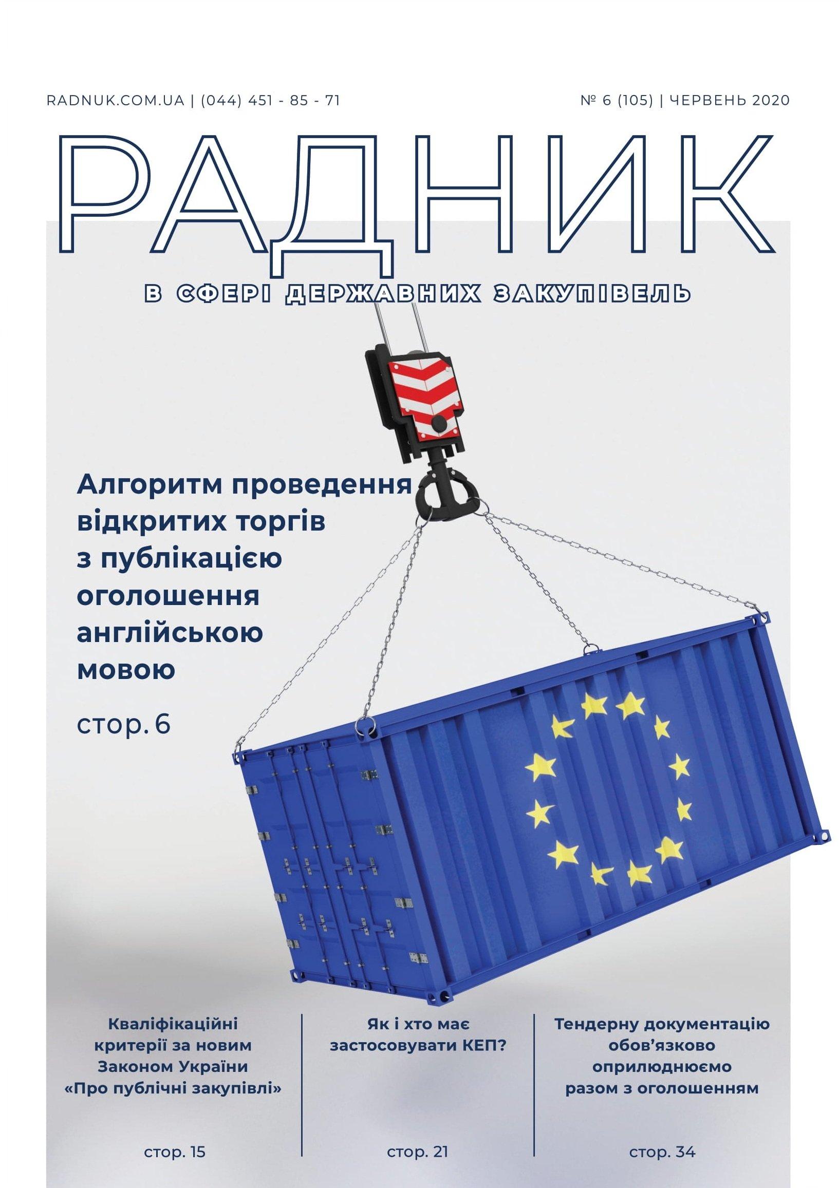 Друкований журнал «Радник в сфері державних закупівель»