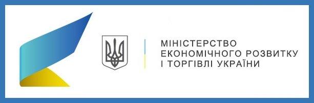 Мінекономрозвитку оприлюднило листа щодо відмови учасникові в участі у процедурі закупівлі