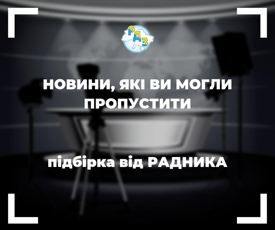 Новини за лютий 2018