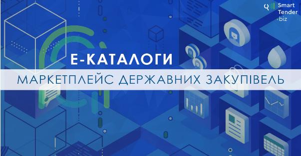 Інструкція з використання e-каталогу Prozorro-market