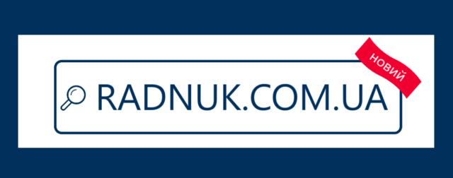 Вітаємо на новому порталі RADNUK.COM.UA. До 25.02 сайт працює в тестовому режимі. Вибачте за тимчасові незручності.