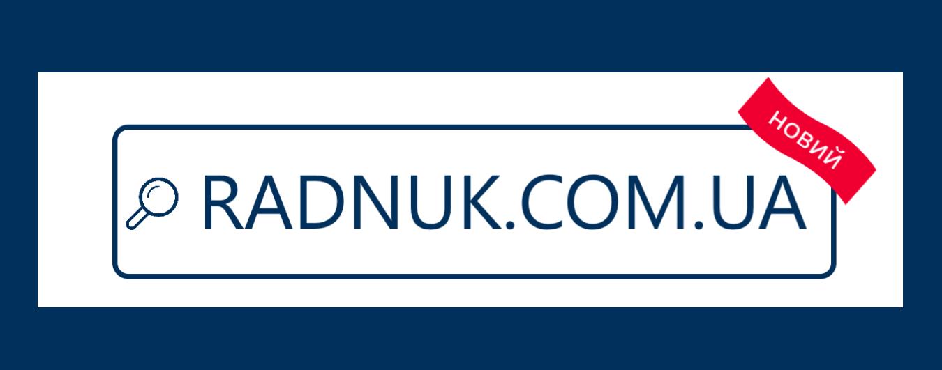 Вітаємо на новому порталі RADNUK.COM.UA