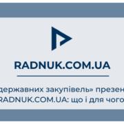 «Радник в сфері державних закупівель» презентує новий портал RADNUK.COM.UA: що і для чого?