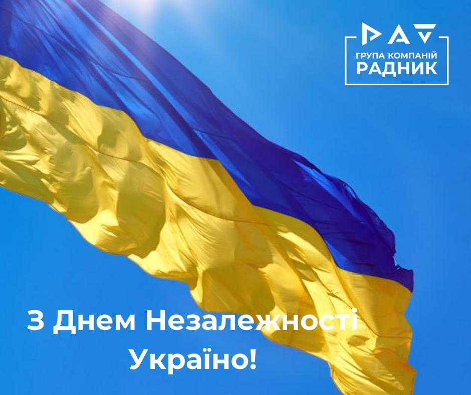 Колектив ГК Радник вітає Україну з Днем Незалежності!