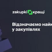 Обирайте номінантів премії Zakupki.Кращі!